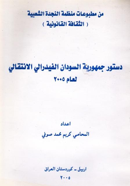 دستور جمهورية السودان الفيدرالي الانتقالي