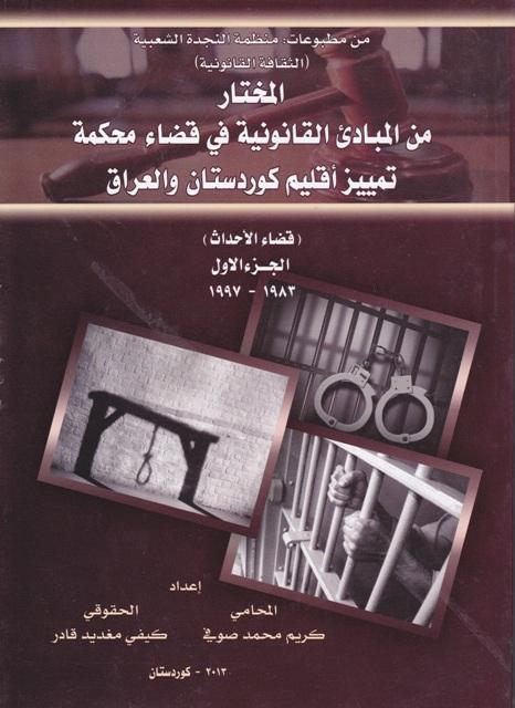 المختار من المبادئ القانونية في قضاء محكمة تمييز أقليم كوردستان والعراق